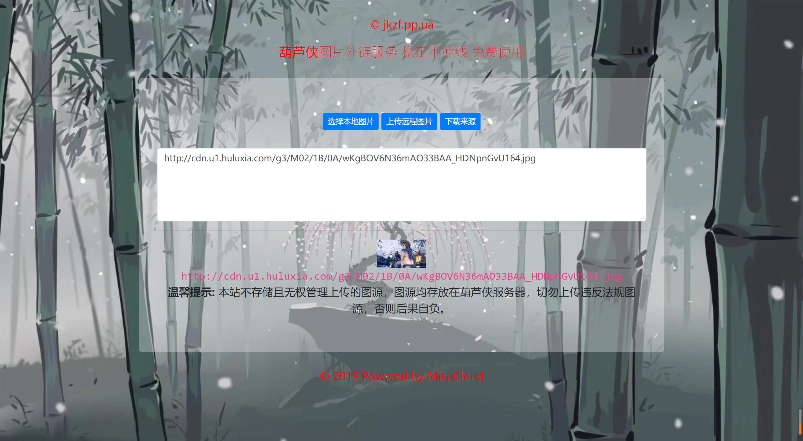 葫芦侠图床带API网站PHP程序源码