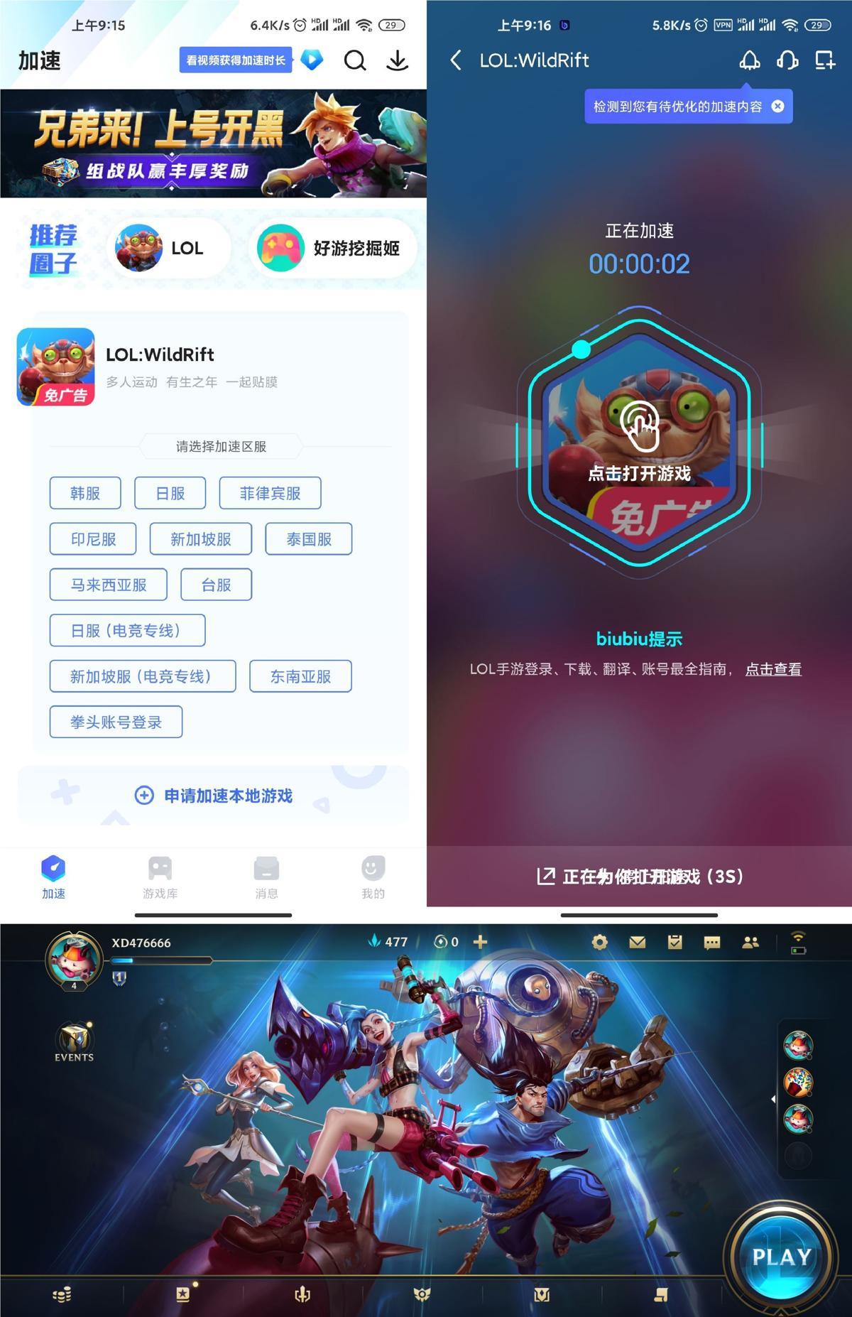 安卓BiuBiu游戏加速V3.15.0版本