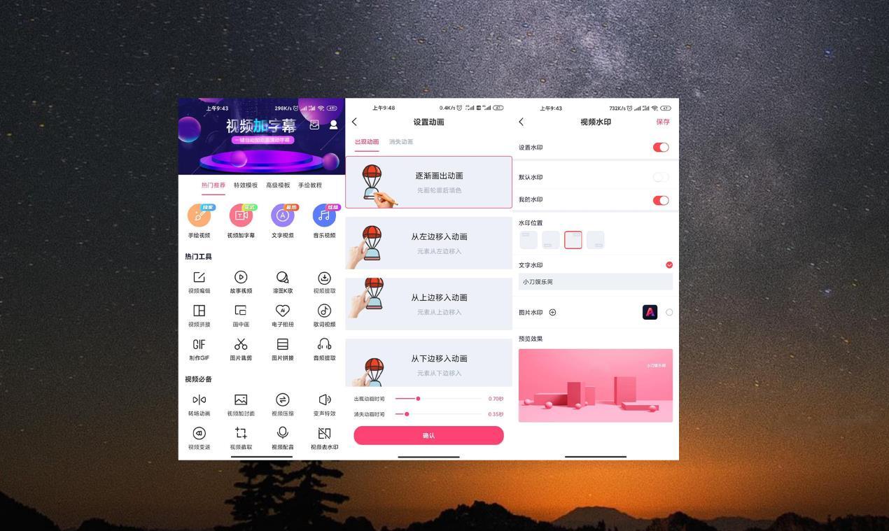 安卓视频加字幕v3.4.1专业版