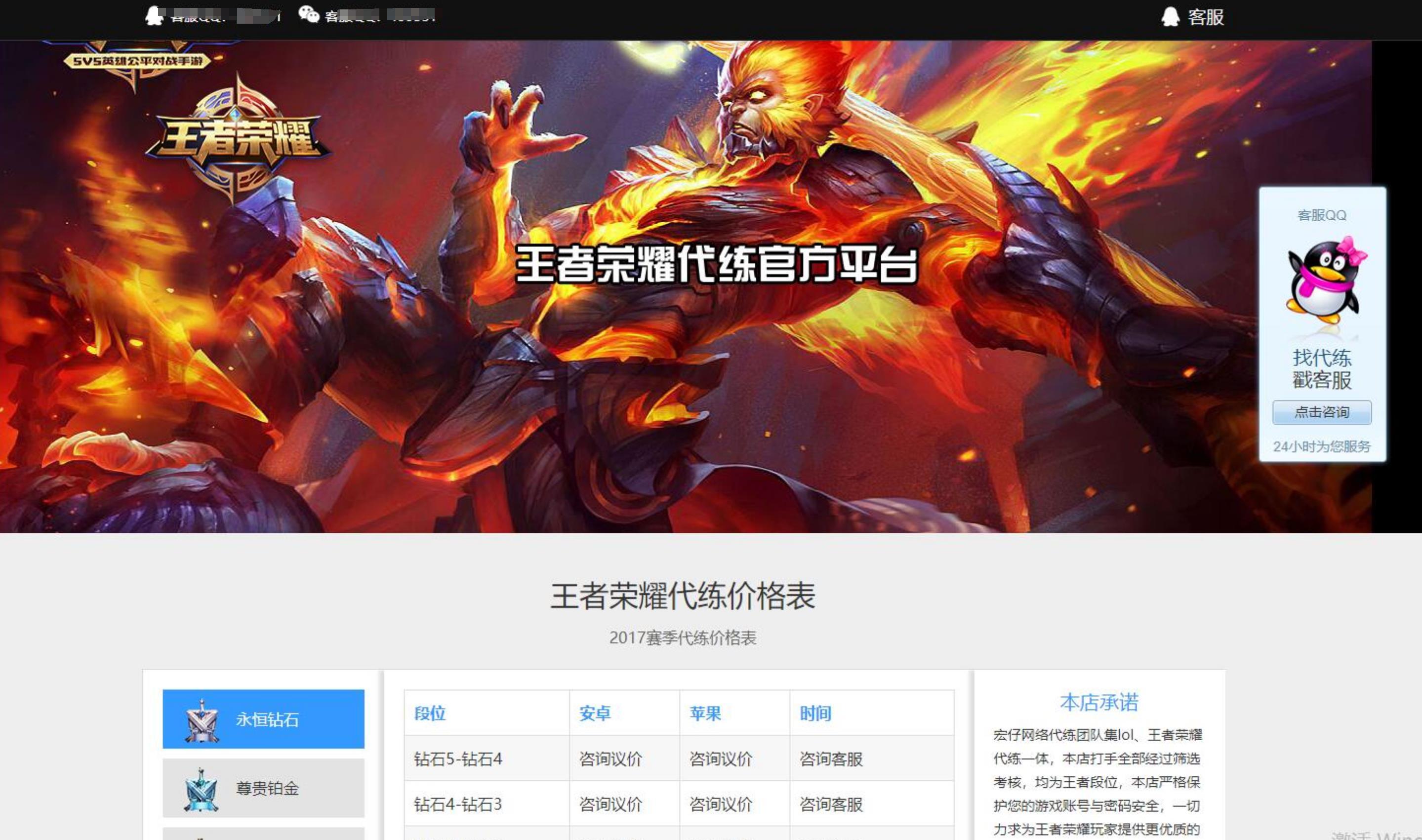 最新王者荣耀接单平台HTML源码