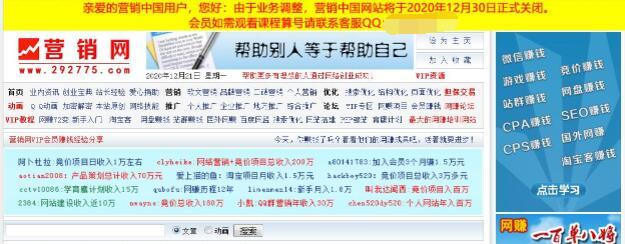 前身黑客安全网:营销中国 即将关闭网站