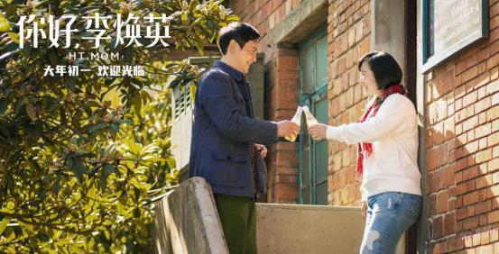 你好,李焕英百度云资源「HD1080p高清中字」 电视剧资源 第1张