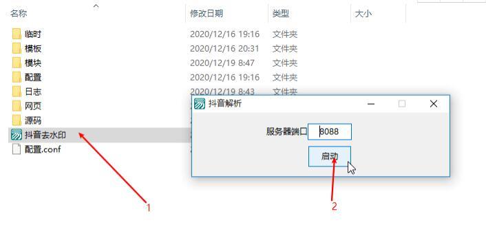 一款PC端抖音去水印工具V1.86 下载专区 第2张