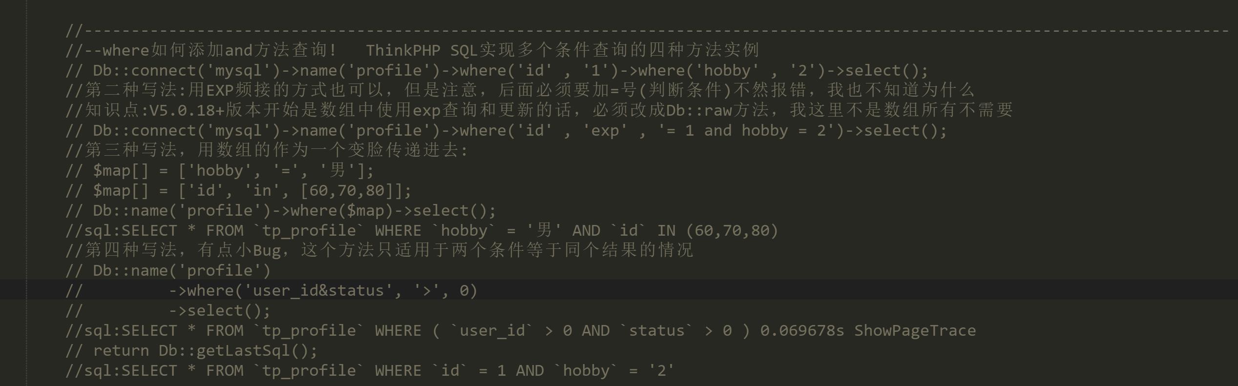 TP框架SQL实现多个条件查询的四种方法实例 PHP教程 第2张