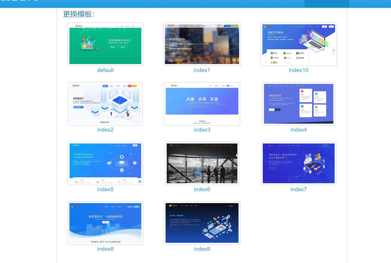 彩虹易支付全解2020最新版本 11套模板 下载专区 第2张