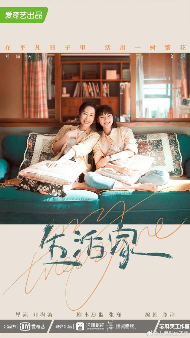 生活家百度云最新资源「bd1024p/1080p/Mp4超清 电视剧资源 第1张