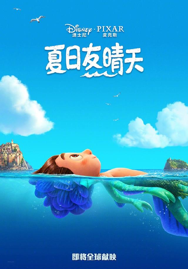 夏日友晴天电影分享百度云资源 电影资源 第1张