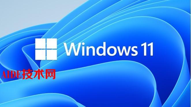 Win11硬件不符合要求 强制安装系统教程