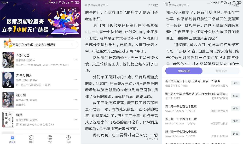 安卓饭团探书v1.14.38绿化版
