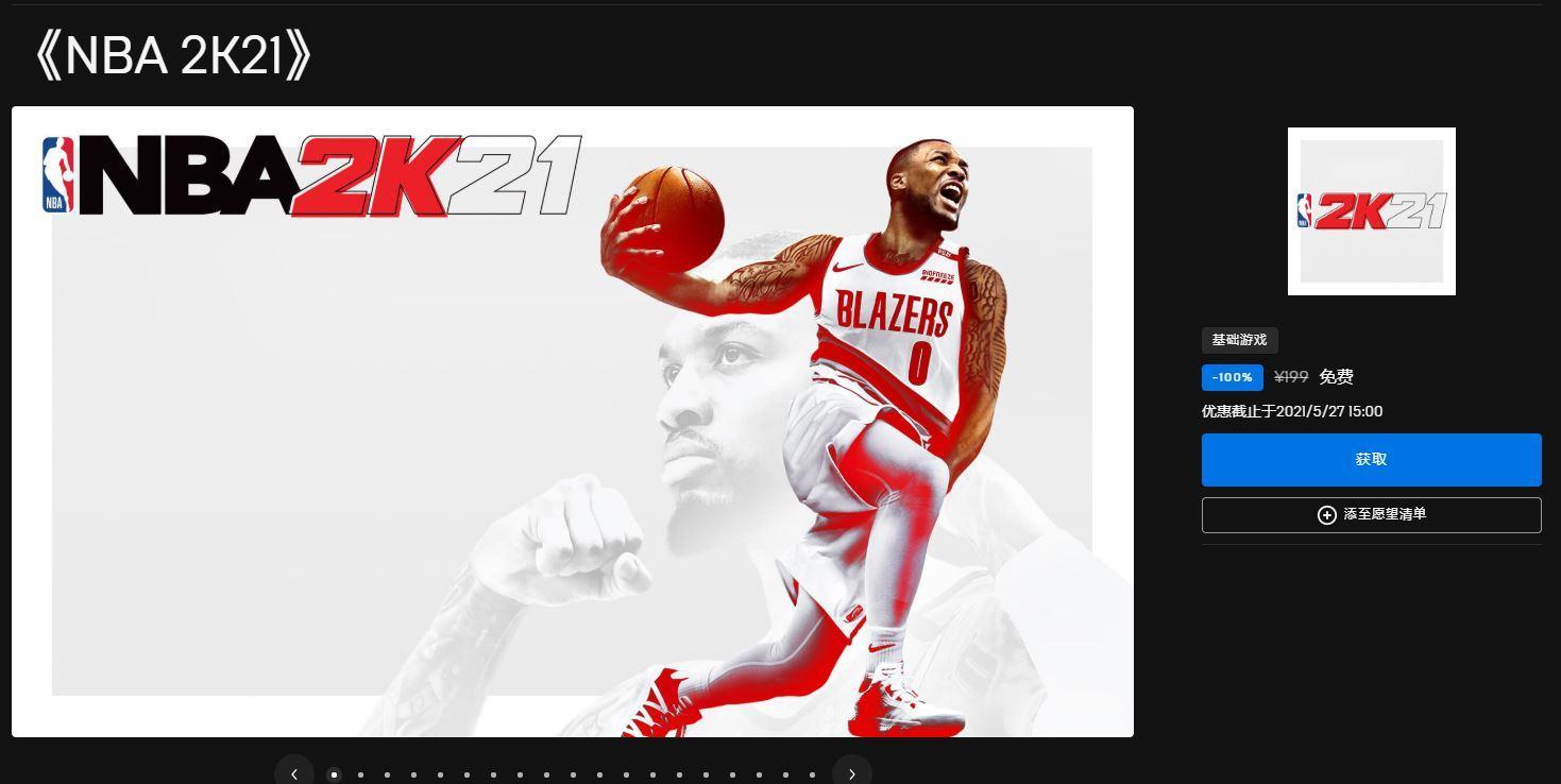 Epic免费喜+1《NBA 2K21》