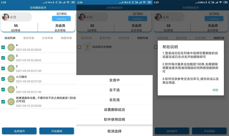 安卓QQ空间批量删除助手v3.0