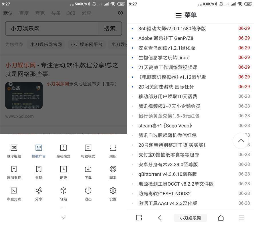 安卓M浏览器v2.4.13官方版