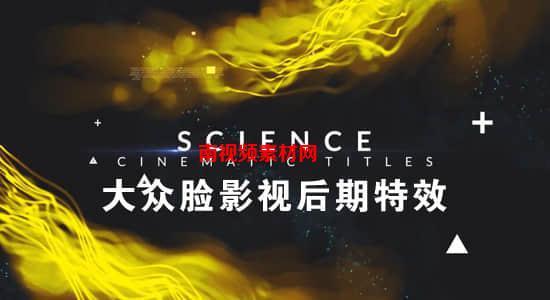 AE模板-抽象大气粒子文字标题动画开场 Cinematic Titles